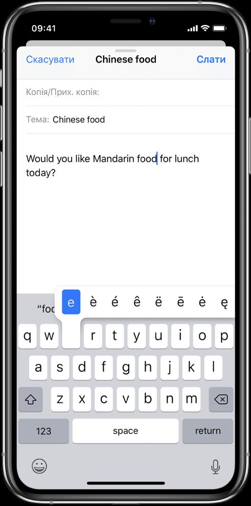Екран, на якому показано альтернативні символи для клавіші «e».