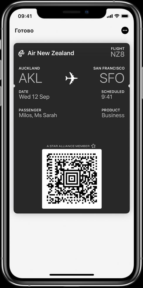 Посадковий талон у програмі Wallet з інформацією про рейс і QR-кодом унизу.