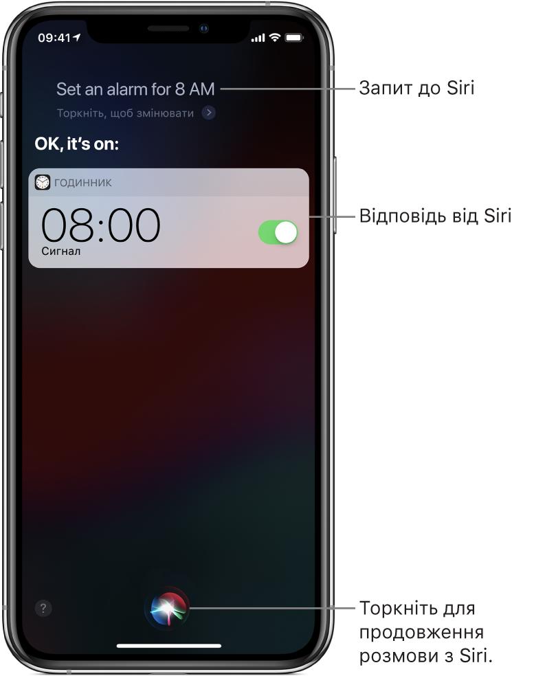 Екран Siri, на якому відображено прохання до Siri: «Set an alarm for 8 a.m.» (установити будильник на 8:00) і відповідь Siri: «OK, it's on» (гаразд, установлено). Сповіщення від програми «Годинник» показує, що будильник установлено на 8:00. Кнопка по центру в нижній частині екрана використовується для продовження розмови із Siri.