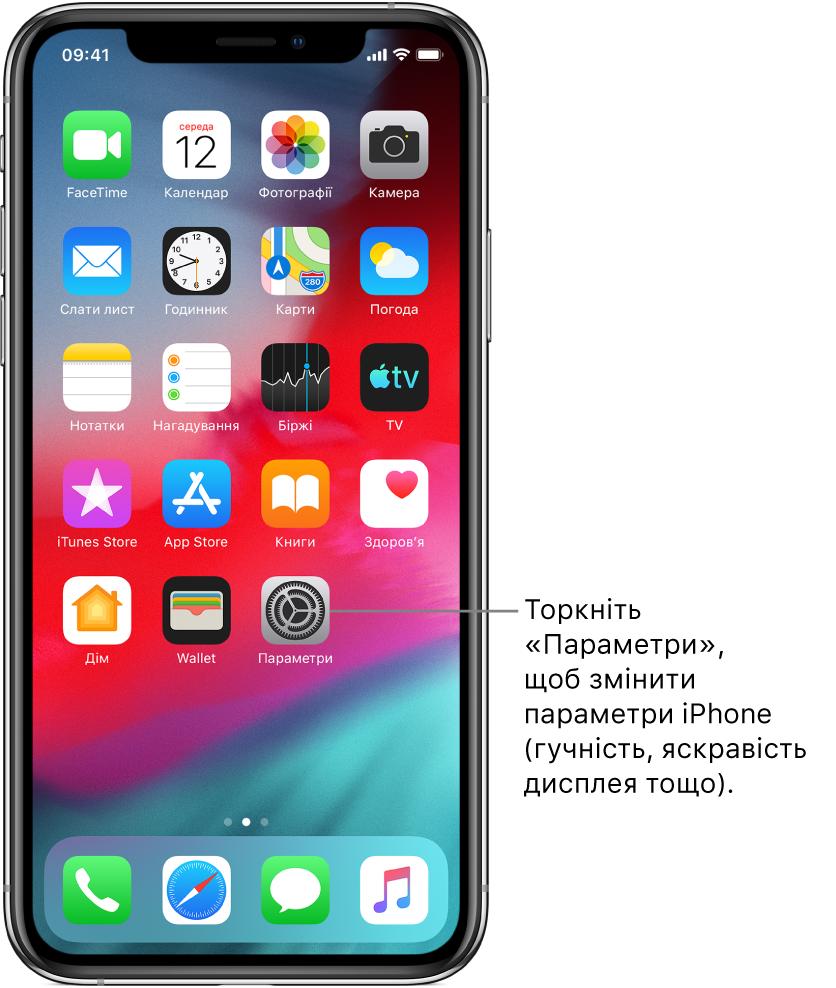 Початковий екран із кількома іконками, зокрема іконкою програми «Параметри», яку можна торкнути, щоб змінити гучність звуку, яскравість екрана та інші налаштування iPhone.