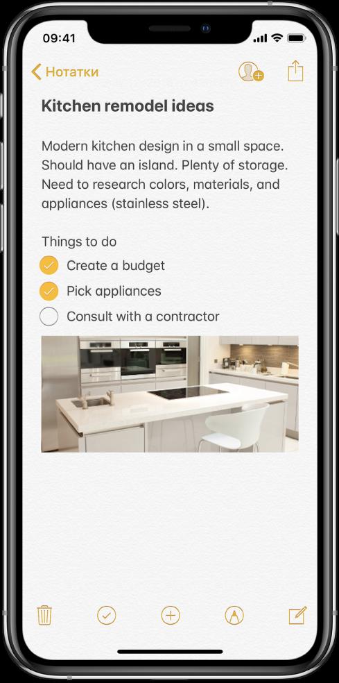 Нотатка з ідеями щодо модернізації кухні та списком завдань. Доступні кнопки для співпраці з іншими користувачами над однією нотаткою та оприлюднення нотатки. У нижній частині екрана доступні кнопки для видалення нотатки, створення списку, додавання вкладення, додавання розмітки та створення нової нотатки.