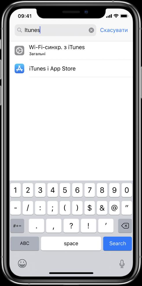 Екран для пошуку параметрів з полем пошуку вгорі. У поле пошуку введено запит «iTunes», а в списку нижче наведено два знайдені параметри.