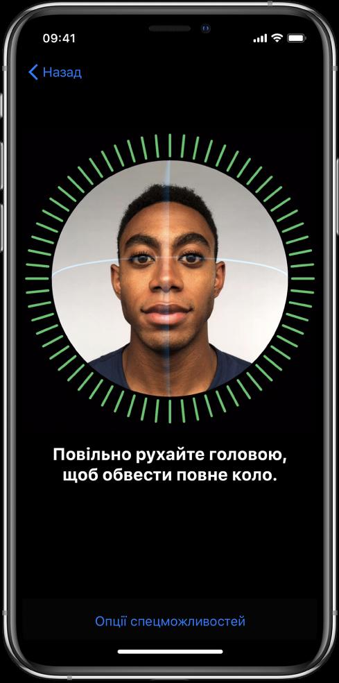 Екран налаштування розпізнавання FaceID. На екрані показано обличчя в колі. Текст нижче вказує вам повільно рухати головою, щоб завершити описування кола.