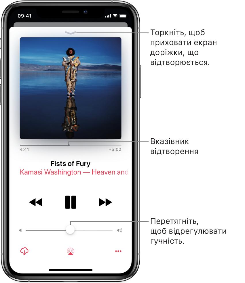 """Екран «Зараз грає» з обкладинкою альбому. Нижче розташовані вказівник відтворення, назва пісні, ім'я виконавця та назва альбому, елементи керування відтворенням, повзунок гучності, а також кнопки «Завантажити», «Канал відтворення» та «Ще». Кнопка «Приховати екран """"Зараз грає""""» розташована вгорі."""