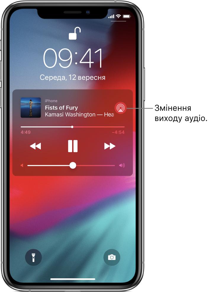 Замкнений екран, на якому видно відтворення пісні, елементи керування відтворенням аудіо та кнопку «Канал відтворення».