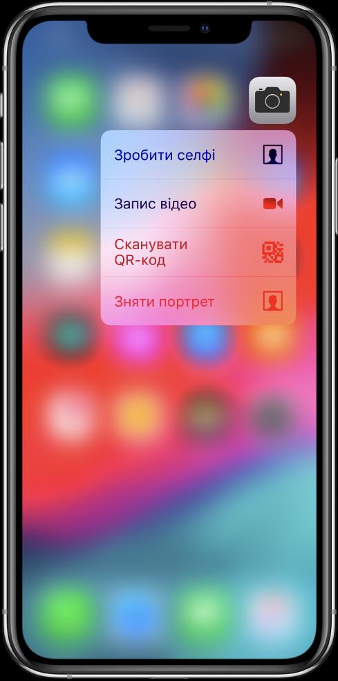 Початковий екран розмито, під іконкою програми «Камера» відображається меню «Швидкі дії» для камери.