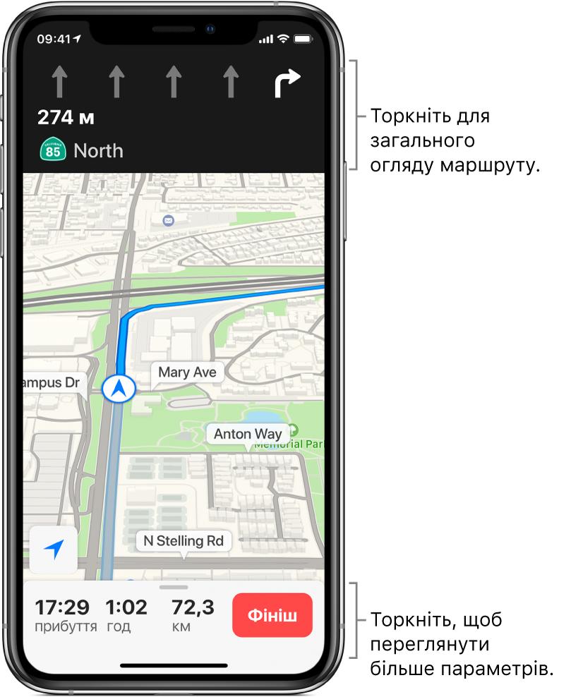 Карта з маршрутом і вказівкою повернути праворуч через 900футів. Унизу карти ліворуч відображаються час прибуття, час на дорогу та загальна відстань, а ліворуч— кнопка «Завершити».