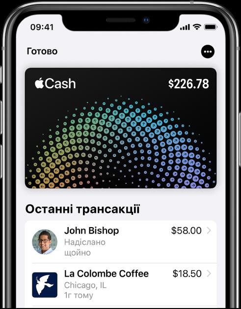 Картка AppleCash у програмі Wallet. Угорі праворуч відображається кнопка «Ще», а під карткою— список останніх транзакції.