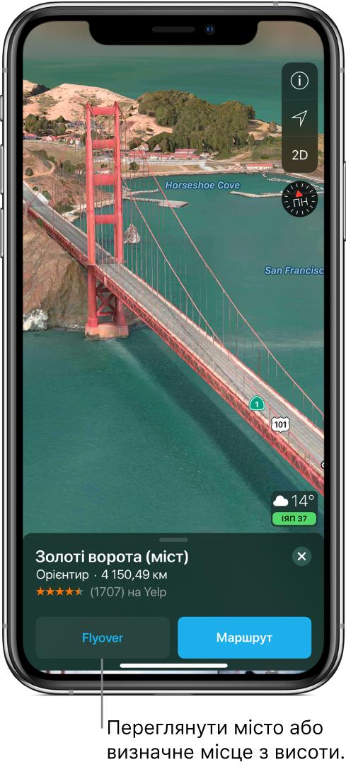 Зображення частини мосту «Золоті ворота». Унизу екрана на банері міститься кнопка Flyover ліворуч від кнопки «Маршрут».
