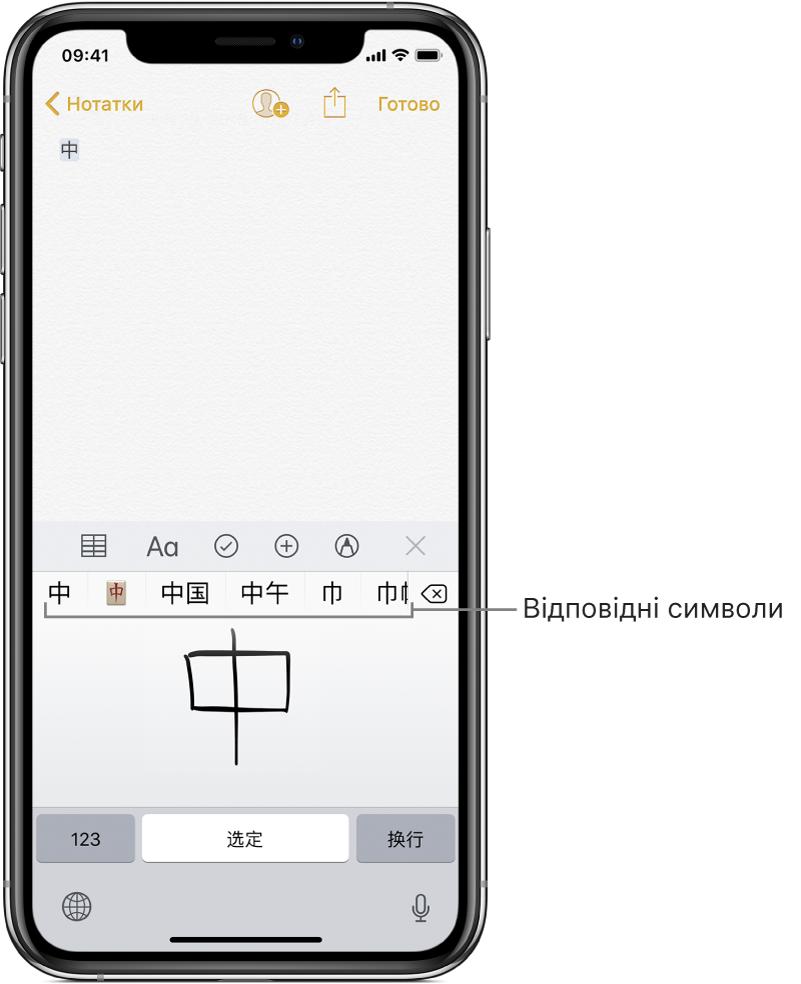 Програма «Нотатки», у нижній половині екрана якої відображається сенсорна панель, з рукописним китайським символом. Над цим символом відображаються можливі варіанти, вгорі відображається вибраний символ.