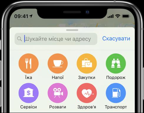Під полем пошуку розташовані кнопки для восьми послуг. Кнопки у верхньому рядку мають підписи «Їжа», «Напої», «Покупки» та «Подорож». Кнопки в нижньому рядку мають підписи «Послуги», «Розваги», «Здоров'я» та «Транспорт».