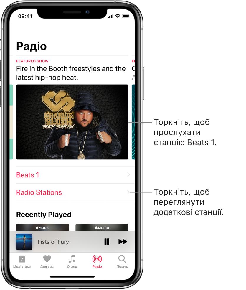 Екран «Радіо», у верхній частині якого відображається радіо Beats1. Нижче наведено пункти Beats1 і «Радіостанції».