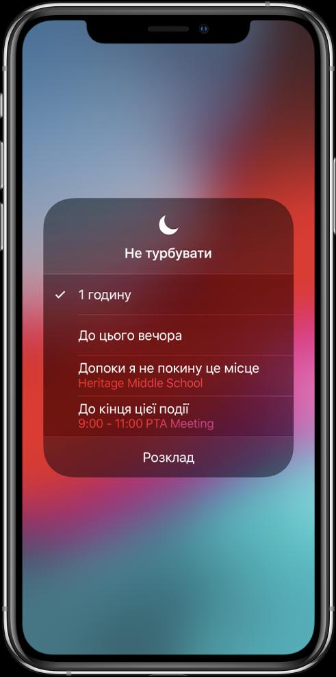 Екран, на якому відображено параметри ввімкнення режиму «Не турбувати»: на одну годину, до вечора, на час перебування в цьому місці або до завершення заходу.