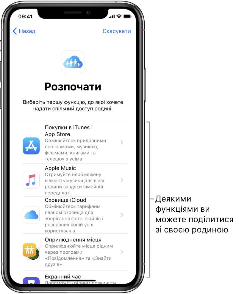 Екран «Початок роботи» для налаштування функції «Сімейний доступ». На ньому відображається п'ять функцій, за допомогою яких можна почати ділитися інформацією в сімейній групі: «Покупки iTunes і App Store», AppleMusic, «Сховище iCloud», «Оприлюднення місця» та «Екранний час».
