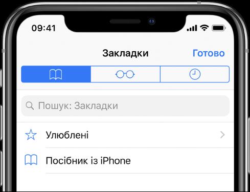 Екран «Закладки» з параметрами перегляду обраного та огляду журналу разом із закладками.