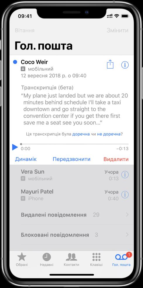 Екран «Голосова пошта». Угорі екрана розташовано рядок заголовка з кнопкою «Вітання» ліворуч і кнопкою «Змінити» праворуч. Під рядком заголовка відображається список абонентів, які залишили повідомлення голосової пошти. Синя точка зліва означає, що ви не прослухали повідомлення. Якщо торкнути повідомлення, відобразяться елементи керування відтворенням, а також кнопки «Динамік», «Передзвонити» та «Видалити». Якщо натиснути кнопку «Інфо» для кожного повідомлення, відобразяться контакті дані абонента (за наявності).