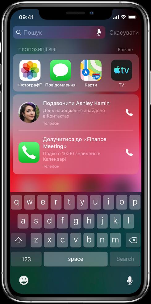Екран пошуку з рядком програм під написом «Пропозиції Siri». Під рядком наведено додаткові пропозиції Siri: зателефонувати подрузі, щоб привітати її з днем народження та приєднатися телефоном до зустрічі в календарі.