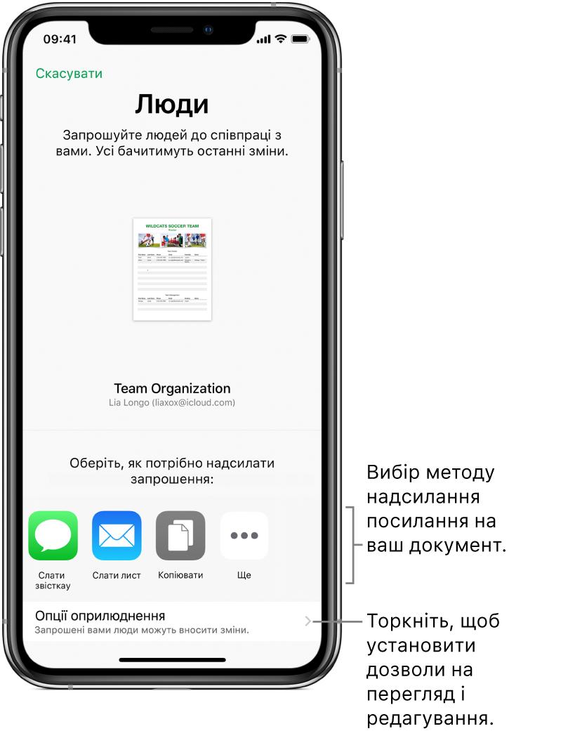 Екран для запрошення користувачів до перегляду та редагування файлу. До способів надсилання запрошення входять програми «Повідомлення» та «Пошта». Опції оприлюднення відображаються під ними.