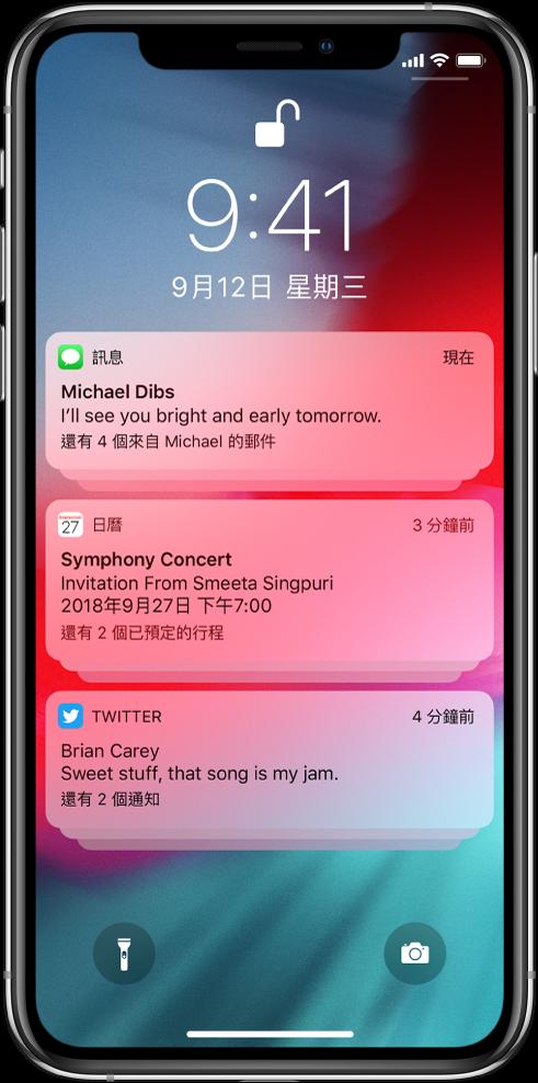 鎖定畫面上有三個通知群組:五則訊息、三個「日曆」邀請及三則 Twitter 通知。