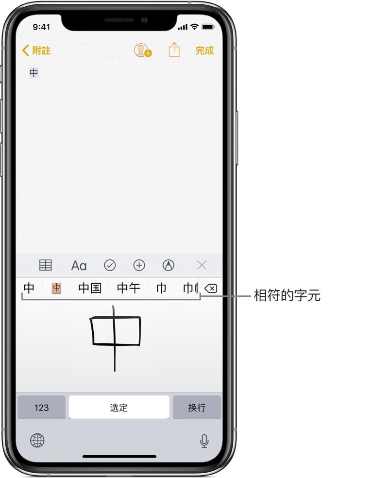 「備忘錄」App,螢幕下半部顯示觸控式面板,帶有一個手寫中文字元。其上方是建議的字,獲選的字在頂部顯示