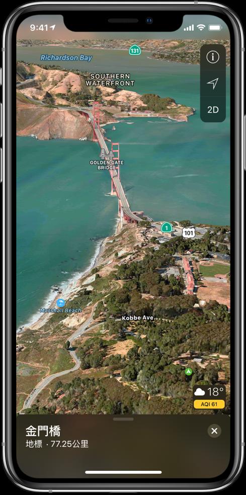 金門大橋周圍地區的 3D 衞星影像地圖。右上方顯示「關閉追蹤」、「設定」及 2D 按鈕,右下方顯示連同溫度讀數及空氣質素指數的天氣圖像。