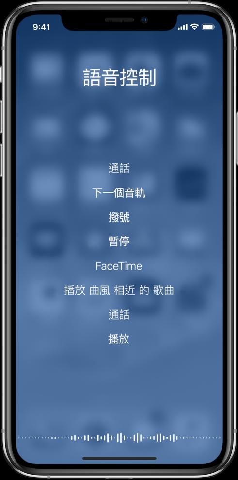 「語音控制」畫面,顯示你可使用的指令例子。波形會於螢幕底部顯示。