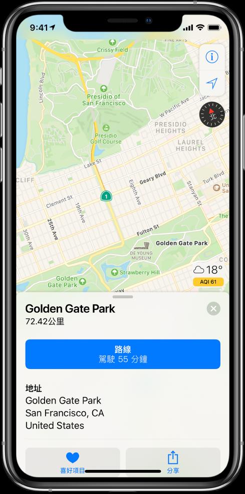 三藩市的公共交通地圖。選擇顯示方式以及顯示你現時位置的按鈕位於右上角。位於螢幕底部的資料卡包括金門公園的相關資料,包括「航覽」和「路線」按鈕,及三張公園相片。