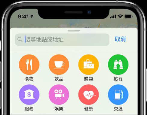 搜尋欄位下方顯示八種服務的按鈕。頂端橫列中標記為「美食」、「飲料」、「購物」和「旅行」的按鈕。底部橫列中標記為「服務」、「娛樂」、「健康」和「交通」的按鈕。