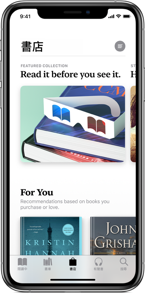 在「書籍」App 中,「書店」中的畫面。在螢幕底部,從左到右為「閱讀中」、「書庫」、「書店」、「有聲書」及「搜尋」分頁。已選取「書店」分頁。螢幕也顯示可瀏覽和購買的書籍和書籍類別。