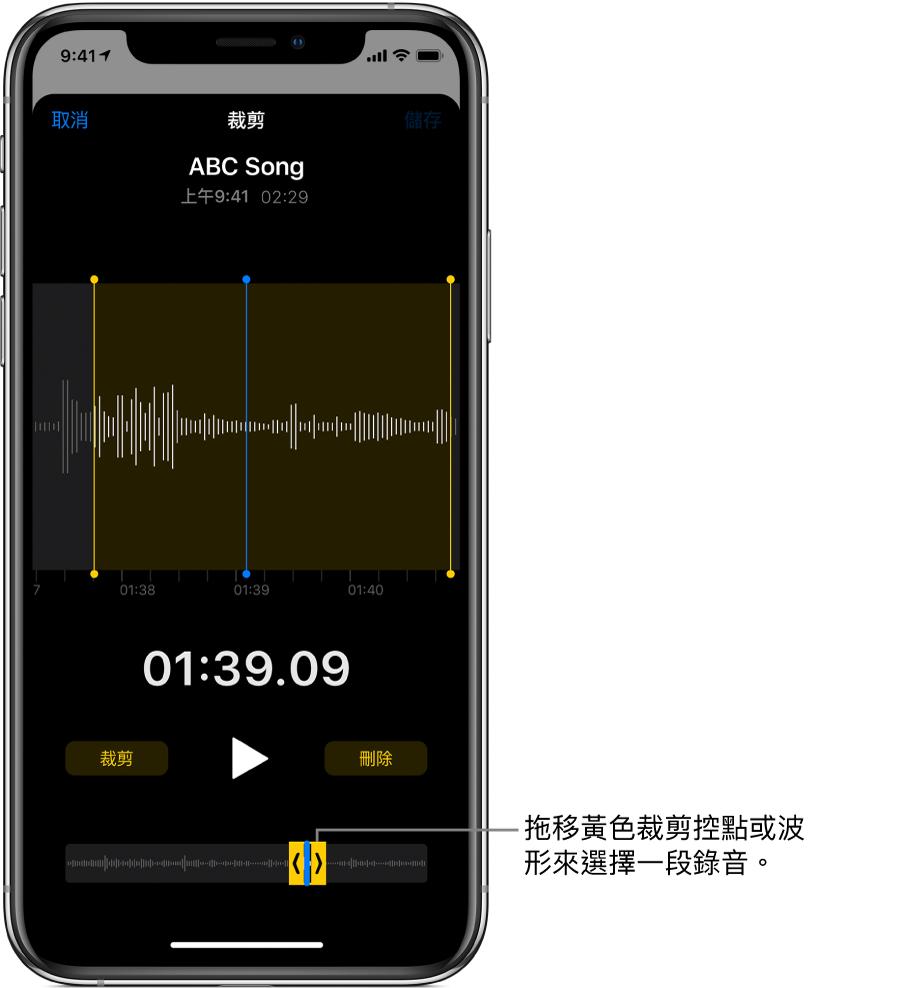 使用裁剪控點裁剪過的錄音,框住螢幕底部一部份的音訊波形。「播放」按鈕和錄音計時器顯示在波形上方。裁減控點在「播放」按鈕下方。