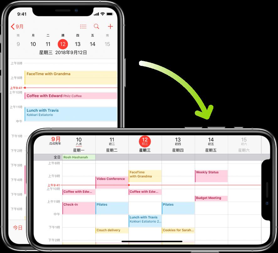 背景是 iPhone 顯示「日曆」的畫面,其中以直向顯示一日行程;前景是 iPhone 旋轉為橫向,其中顯示包括同一日的整週「日曆」行程。
