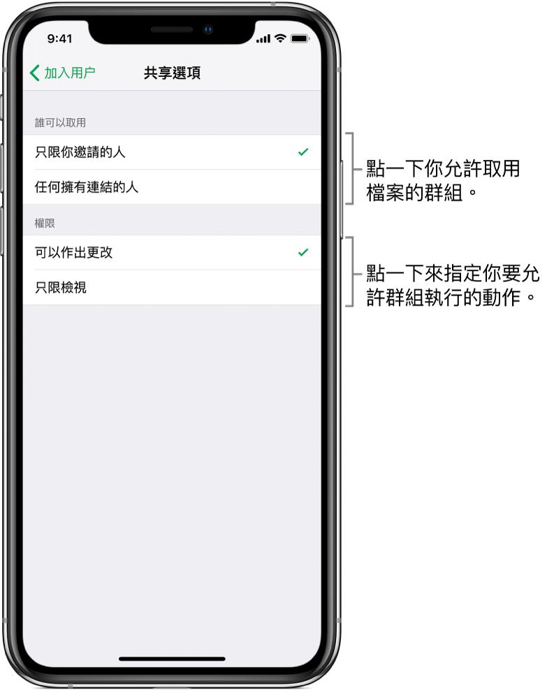 「共享選項」畫面,顯示你可為共享的檔案設定的權限。最上方選項提供予可取用檔案的人使用(只有你邀請的用户或擁有該檔案連結的任何人)。其下方是你想容許這些人執行的操作(更改檔案或只限檢視)。