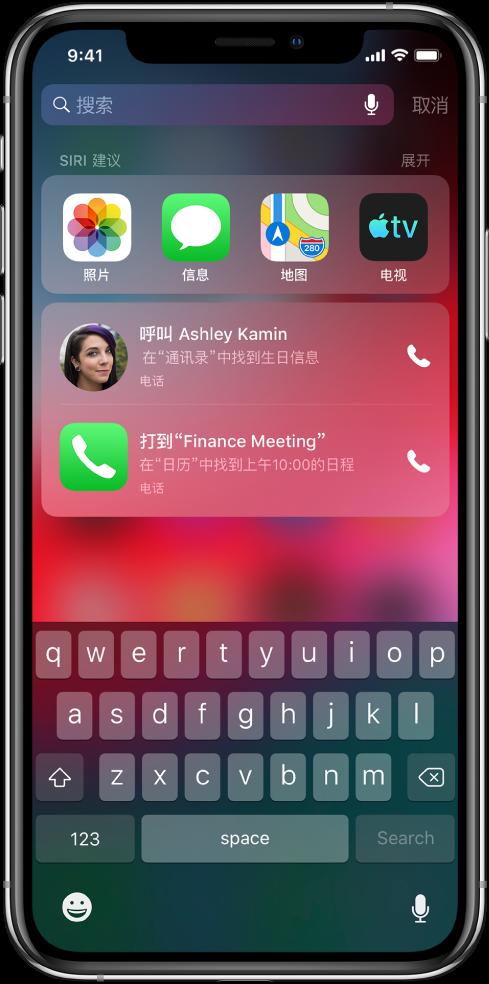 """""""搜索""""屏幕显示""""Siri 建议""""标签下方的一行应用。该行下方是其他 Siri 建议,让您给朋友打电话祝她生日快乐,以及打电话参加日历上的会议。"""