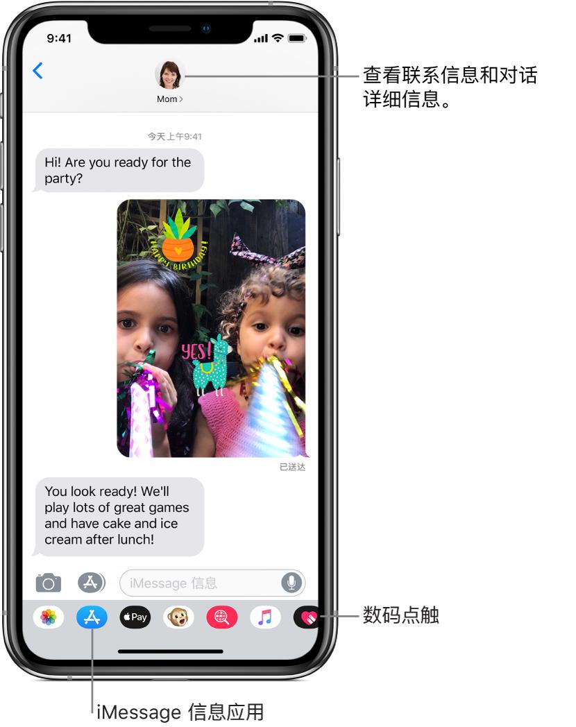 """""""信息""""对话。顶部从左到右是""""返回""""按钮和您正在向其发信息的联系人的照片。中间是对话期间发送和接收的信息。底部从左到右依次是""""照片""""、""""Store""""、""""Apple Pay""""、""""动话表情""""、""""话题图像""""、""""音乐""""和""""数码点触""""按钮。"""