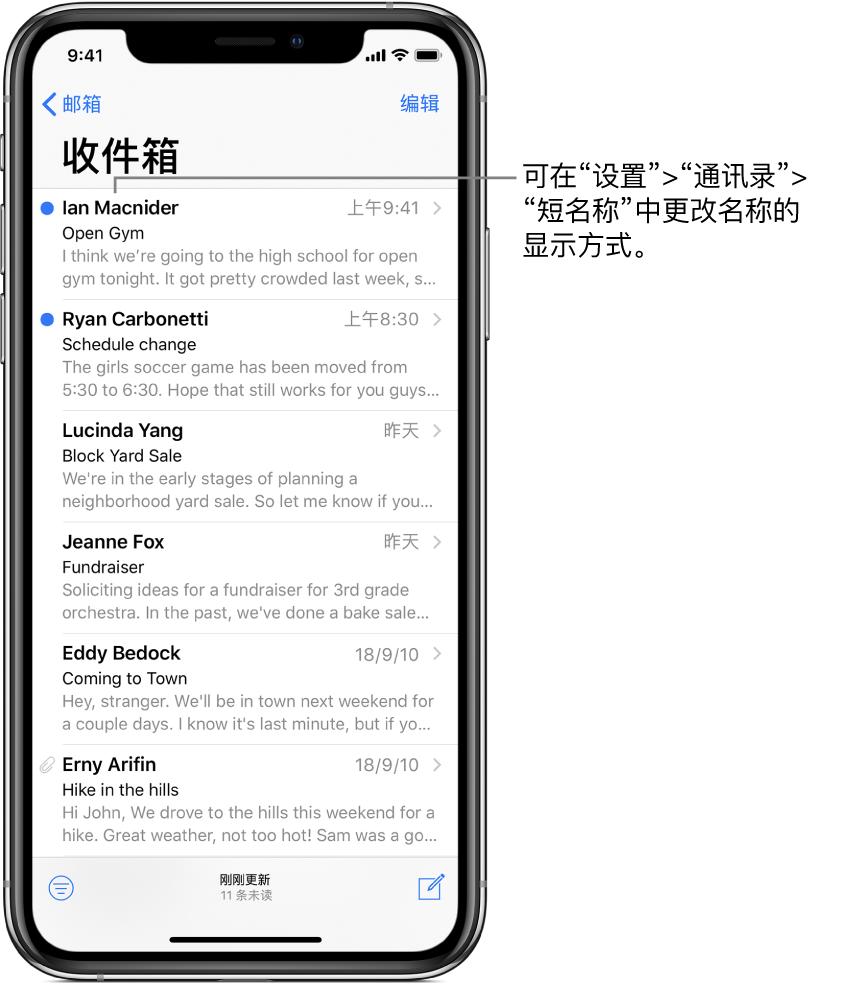 """""""收件箱""""中电子邮件的预览,显示发件人名称、电子邮件发送的时间、主题行以及电子邮件的前两行。若要更改名称的显示方式,请前往""""设置"""">""""通讯录"""">""""短名称""""。"""