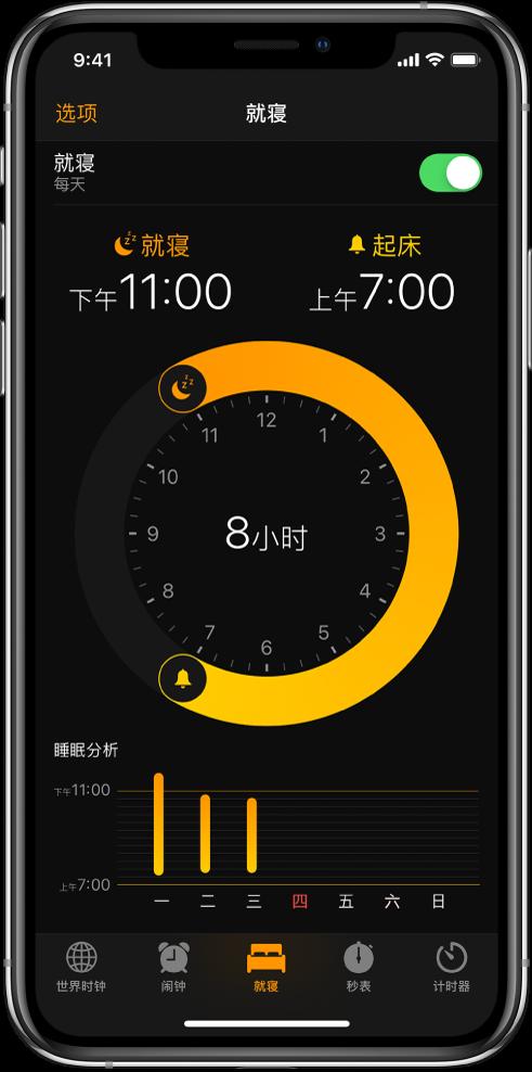 """""""就寝""""标签,显示晚上 11 点的就寝时间和早上 7 点的起床时间。"""