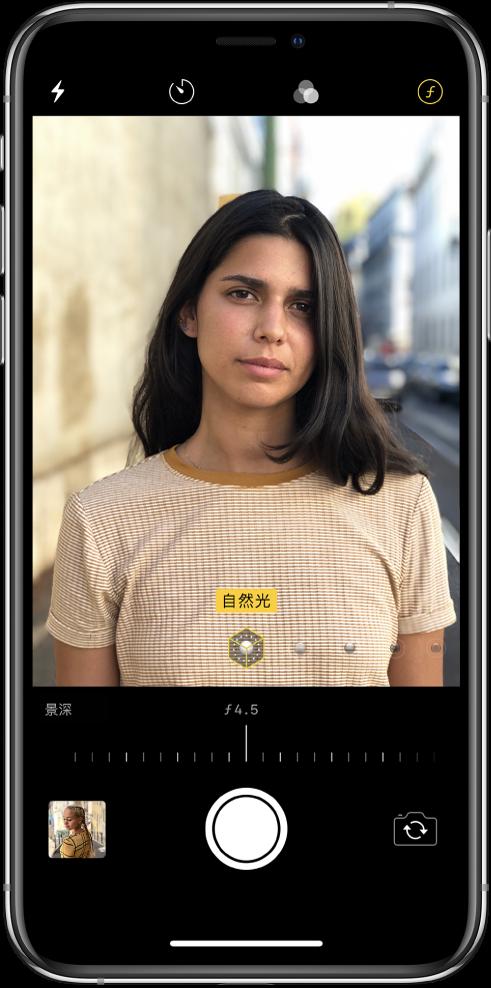 """处于""""人像""""模式的""""相机""""屏幕。屏幕右上角的""""景深调整""""按钮已选中。在相机取景器中,方框显示""""人像光效""""选项设为""""自然光"""",可以拖移滑块来更改光效选项。相机取景器下方是用于调整""""景深控制""""的滑块。"""