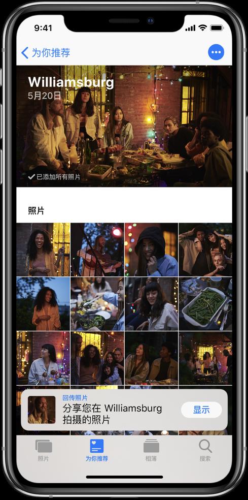"""""""共享建议""""屏幕显示某次活动的共享照片。左上方是返回""""为你推荐""""屏幕的""""为你推荐""""按钮。有关共享同一活动照片的建议位于屏幕的底部。"""