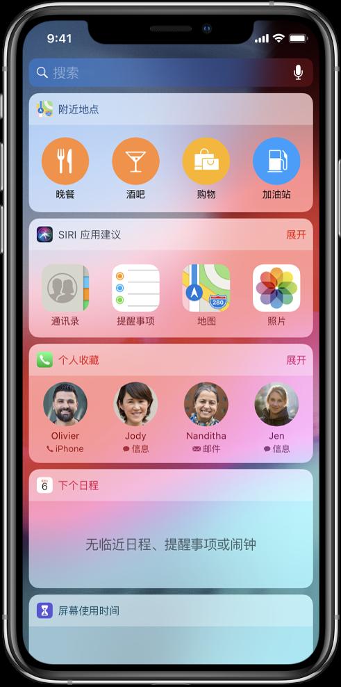 """""""今天""""视图显示地图""""附近地点""""、""""Siri 应用建议""""、""""个人收藏""""、""""下个日程""""和""""屏幕使用时间""""小组件。"""