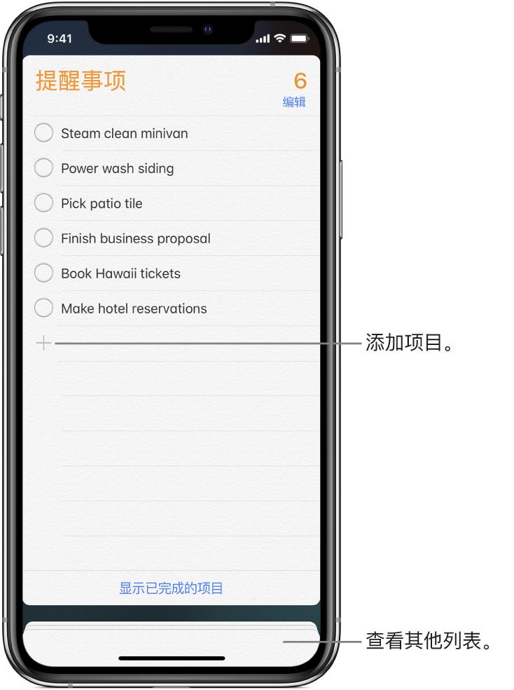 """""""提醒事项""""屏幕显示提醒事项的列表。添加按钮显示在列表的左下方。"""