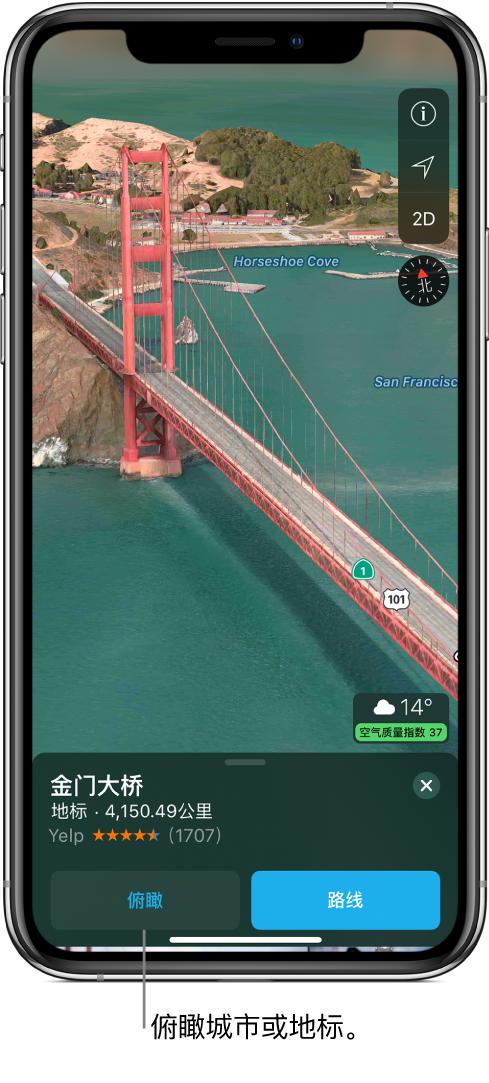 """金门大桥的局部图像。屏幕底部的横幅显示""""路线""""按钮左侧的""""俯瞰""""按钮。"""