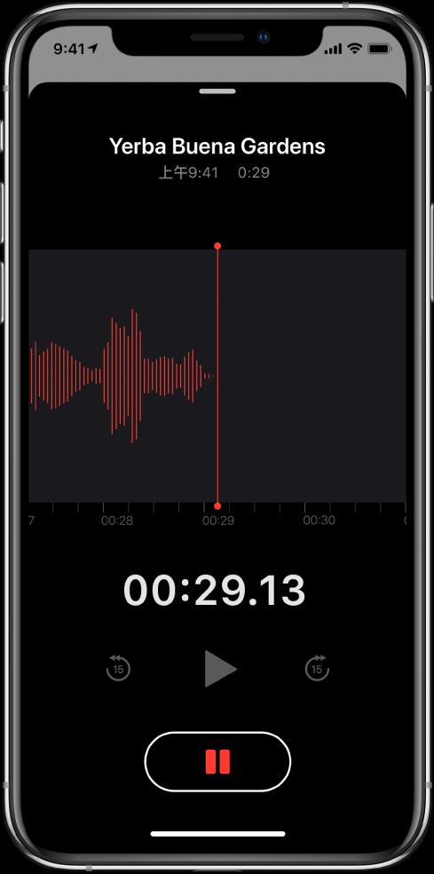 """""""语音备忘录""""屏幕,显示正在进行的录音。"""