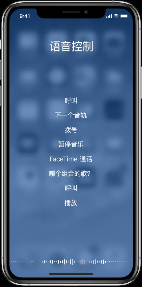 """""""语音控制""""屏幕,显示您可以使用的命令示例。波形显示在屏幕的底部。"""