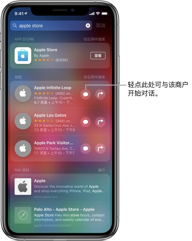 """搜索屏幕,显示在 App Store、""""地图""""和网站中找到的有关 Apple Store 的项目。每个项目显示简短描述、评分或地址,每个网站显示一个 URL。第一个项目显示了一个按钮,轻点即可与 Apple Store 开始商务聊天。"""