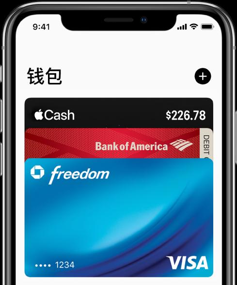 """""""钱包""""屏幕的上半部分,显示几张信用卡和借记卡。""""添加""""按钮位于右上角。"""