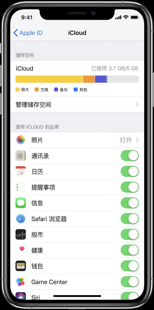 "iCloud 设置屏幕,显示 iCloud 储存空间指示器和可配合 iCloud 使用的应用及功能的列表,包括""邮件""、""通讯录""和""信息""。"