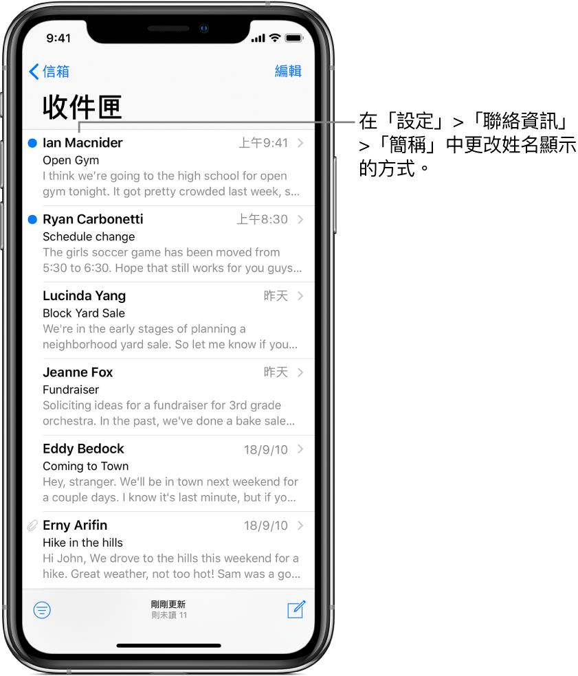 「收件匣」中的電子郵件預覽畫面,其中顯示寄件人姓名、傳送電子郵件的時間以及電子郵件的前兩行內容。若要更改名稱的顯示方式,請前往「設定」>「聯絡資訊」>「簡稱」。