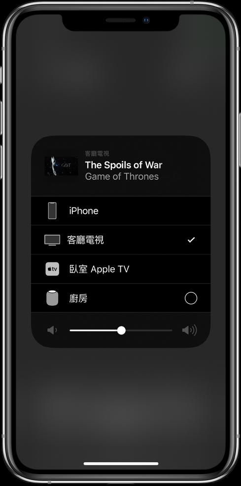 開啟了一個 AirPlay 視窗並顯示電視節目的劇集標題。下方是 AirPlay 裝置列表。選取了「客廳電視」。視窗底部有一個音量滑桿。