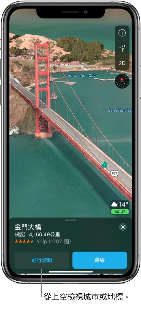一部分金門大橋的影像。螢幕底部的橫幅顯示「飛行俯瞰」按鈕位於「路線」按鈕左側。