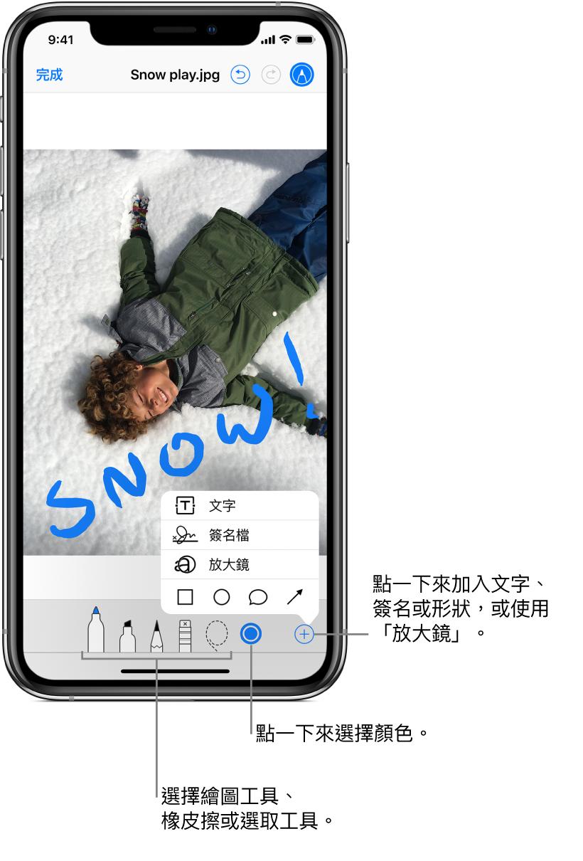 「標示」視窗中的影像。影像下方,由左至右依序為「標示」工具的按鈕:繪圖筆、橡皮擦、選取工具、顏色,以及加入文字框、簽名和形狀與選擇「放大鏡」的按鈕。
